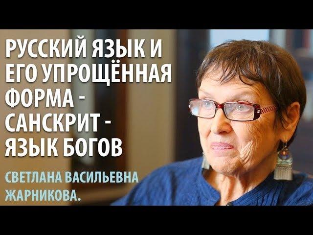 Древнерусский и его упрощённая форма - Санскрит - язык Богов. С. В. Жарникова.