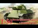 Т 50 Лучший ЛТ Несыгравший своей главной роли Почему так История танка Т 50 T 50 history