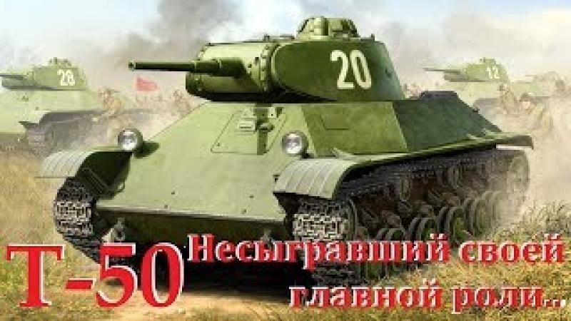 Т-50 - Лучший ЛТ. Несыгравший своей главной роли. Почему так? История танка Т-50. T-50 history.