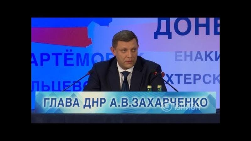 Прямая линия с Главой ДНР А. В. Захарченко. 22.03.2018