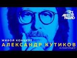 Александр Кутиков в шоу Мурзилки Live на Авторадио. Эфир от 08.12.17