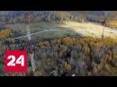 Своя земля. Специальный репортаж Александра Лукьянова - Россия 24