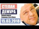 Степан Демура Семинар Сити класс 15 марта 2018