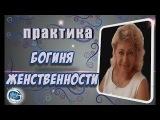 Поздравление с 8 марта и практика богиня женственности от Елены Касаткиной #всегранивселенной