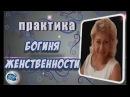 Поздравление с 8 марта и практика богиня женственности от Елены Касаткиной всегранивселенной