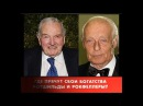 Зачем нужны раскрученные фамилии Ротшильдов и Рокфеллеров В Катасонов