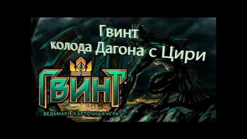 Гвинт Ведьмак Карточная игра(Колода Дагона на Цири и завещаниях)