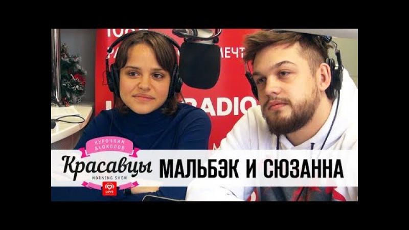 Мальбэк и Cюзанна в гостях у Красавцев Love Radio