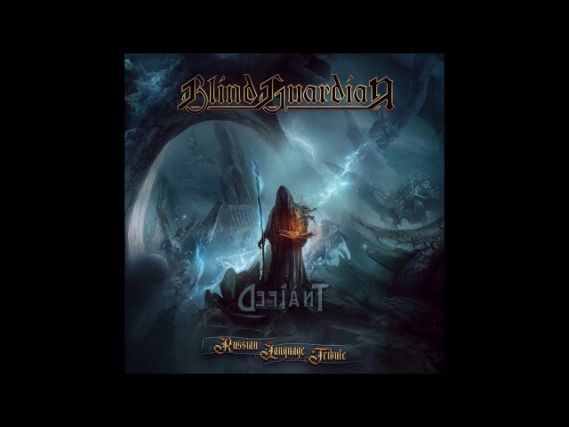 Blind Guardian - Mirror mirror (russian language tribute to Blind Guardian) cover by Defiant