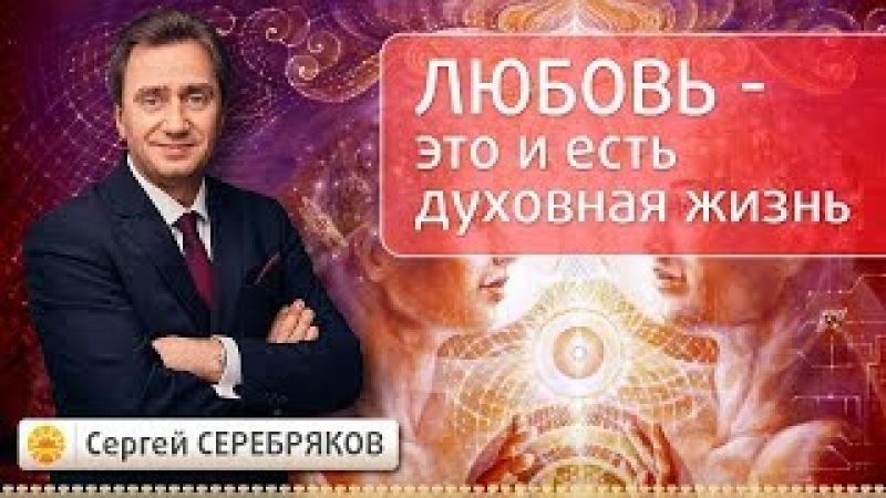 Любовь - это и есть духовная жизнь. Семинар Сергея Серебрякова