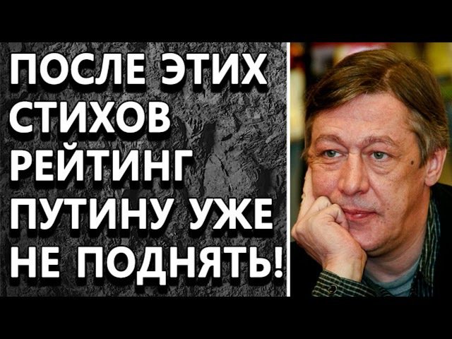 Михаил Ефремов УHИЧTOЖИЛ ПУТИНА ЭТИМИ CTИХАМИ!