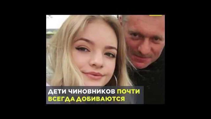 Кем работают дети российских чиновников