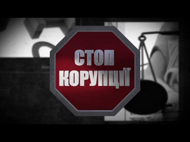 Стоп Корупції ВИПУСК №129 АНОНС