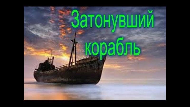 Искатели древних сокровищ - Непознанный мир.Затонувшие корабли с сокровищами Г ...