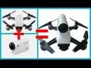 Летающий Птеродактиль, Дрон DJI Spark с камерой Sony FDR X3000