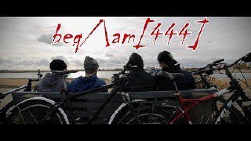 Бедлам[444] - Педали