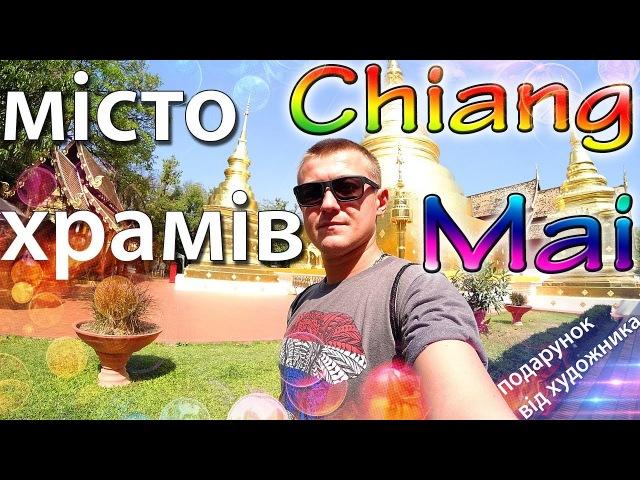 Чиангмай Тайланд Chiang Mai 2018 Місто храмів Отримав подарунок від художника з Китаю