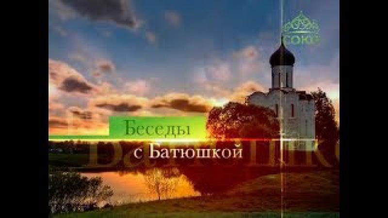 Беседы с батюшкой (ТК «Союз», 17 декабря 2017 г.)