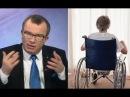 Вопиющий случай Пенсионный фонд России против инвалида