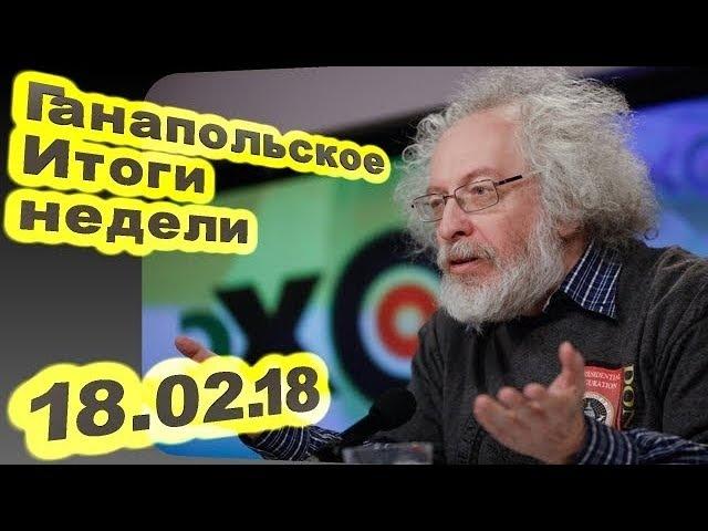 Ганапольское Итоги с Алексеем Венедиктовым и Евгением Киселевым 18 02 18