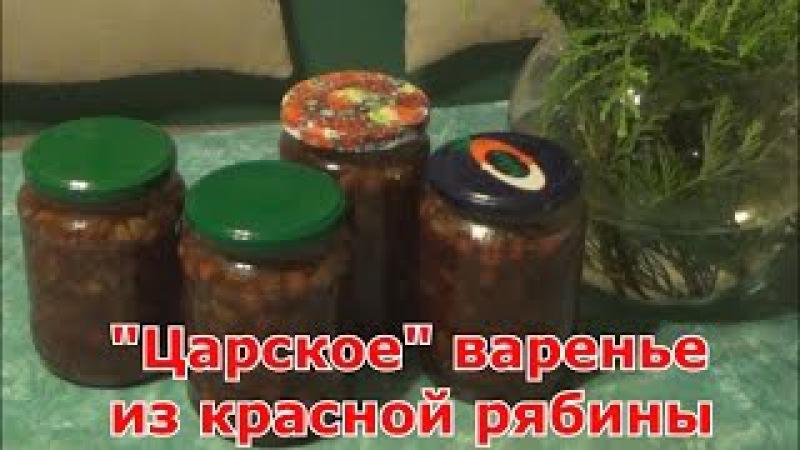 Варенье из красной рябины с яблоками и грецкими орехами. Царское варенье