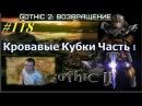 Готика 2 Возвращение - ReBalance v2.1F9 Кровавые Кубки Часть 1 118