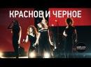 SOPRANO Турецкого - Красное и Черное Барвиха Luxury Villiage