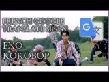 French Google Translate Sings EXO - KO KO BOP