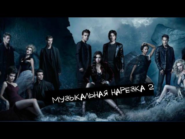 Музыкальная нарезка №2 - Дневники вампира и Первородные