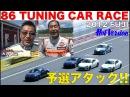 Hot-Version VOL.118 — 決勝でまさかのクラッシュ! 86チューニングカーレースに土屋圭市と大井貴之が参戦!