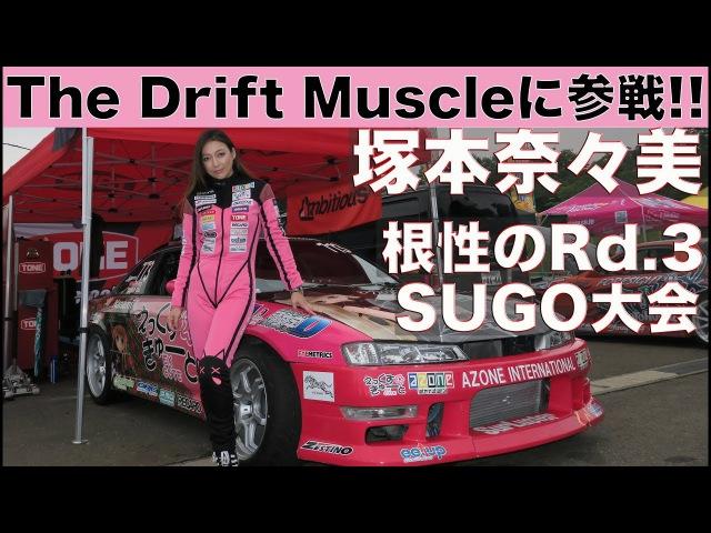 根性の第3戦SUGO!! 塚本奈々美 ドリフトマッスル参戦レポート【Best MOTORing】2017
