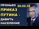 Пронько - Друзья Путина - это повышение налогов и произвол Набиуллиной. Пронько 20.02.18