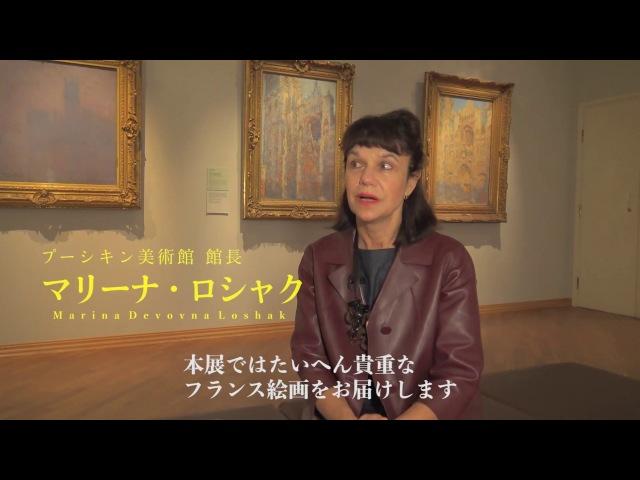 ロシアで館長が語る「プーシキン美術館展」見どころ【公式】
