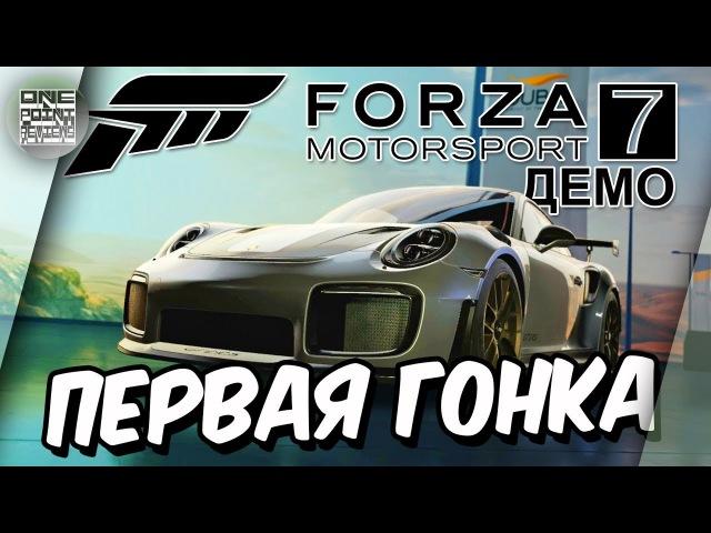 Forza Motorsport 7 ДЕМО - Прохождение первой гонки на Porsche 911 GT2 RS 2018