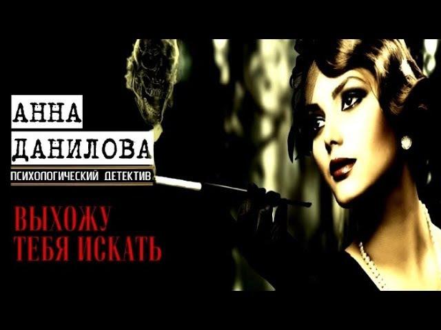 Выхожу тебя искать Анна Данилова 1 2 ч аудиокнига