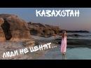 Казахстан Мангышлак на велосипедах. Райский пляж. В конце девушкам будет не по ...
