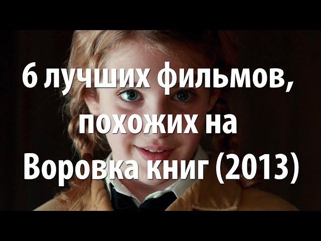 6 лучших фильмов, похожих на Воровка книг (2013)