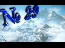 FarCry 4 прохождение №29 Убийство сверху/Не смотрите вниз