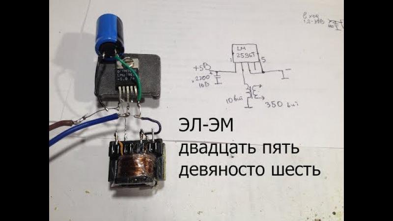 Высокое напряжение из микросхемы DC-DC преобразователя LM2596.