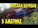 Маленькая русская деревня в США Сколько платят мне на моей работе 331 Алекс Простой