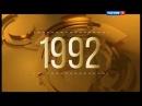 XX век. Александр Солженицын 2 часть 1992 (2017)
