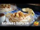 Лазанья с творогом — видео рецепт