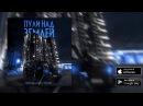 TheProkazniK x TIMAN - Пули над землёй (Премьера трека, 2018)