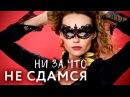 Ни за что не сдамся Фильм 2017 Мелодрама @ Русские сериалы
