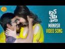 Manasa Video Song Touch Chesi Chudu Songs Ravi Teja Raashi Khanna TouchChesiChudu LNP