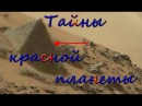 НАСА СКРЫВАЕТ ПРАВДУ! На Марсе обнаружены города и следы былой цивилизации!