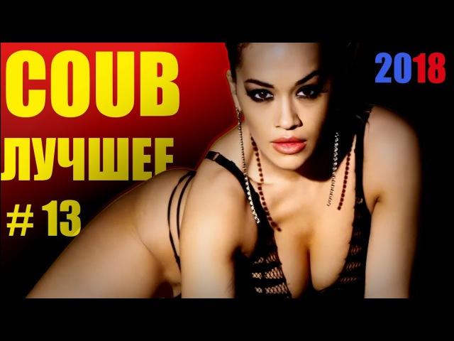 КУБ лучшее 13 | BEST CUBE