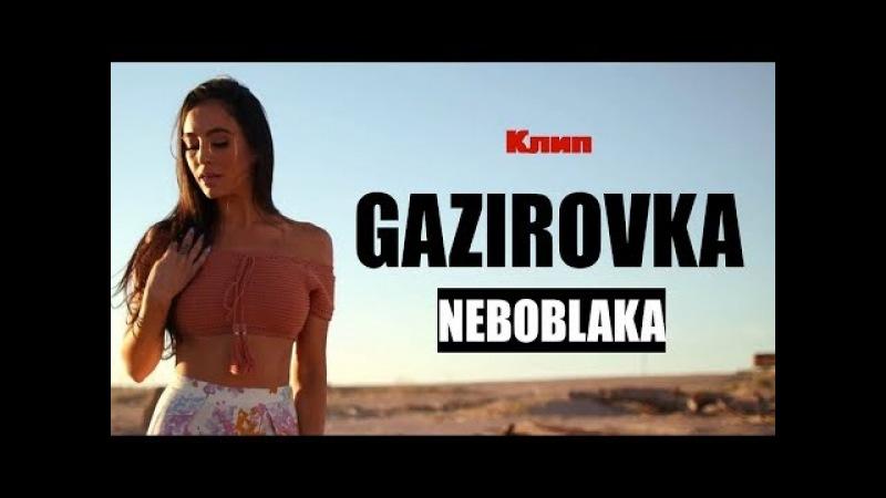 GAZIROVKA - NEBOBLAKA (2018 / Клип)