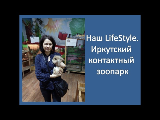 Наш LifeStyle. Иркутский контактный зоопарк