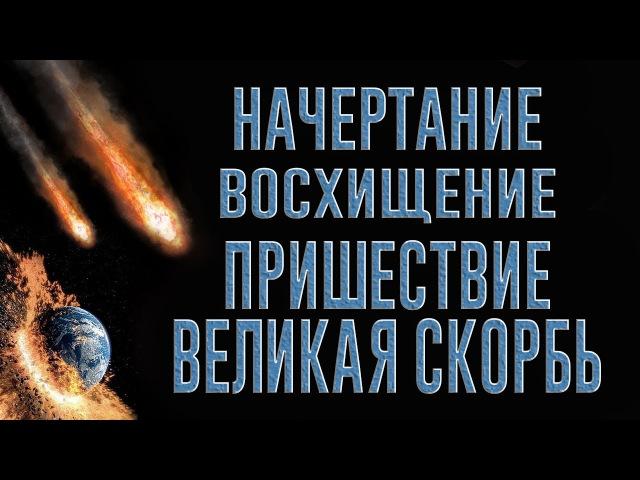 Начертание, восхищение, пришествие, великая скорбь! Виталий Малахов Vitaliy Malakhov (live)